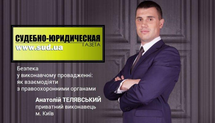 Приватний виконавець Анатолій Телявський - sud.ua - Безпека у виконавчому провадженні - sud.ua