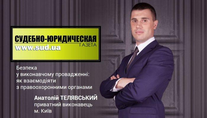 Частный исполнитель Анатолий Телявский - Судебно-юридическая газета