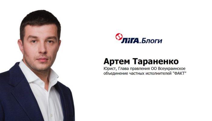 Артем Тараненко - Голова правління ВО приватних виконавців ФАКТ - Ліга.блоги