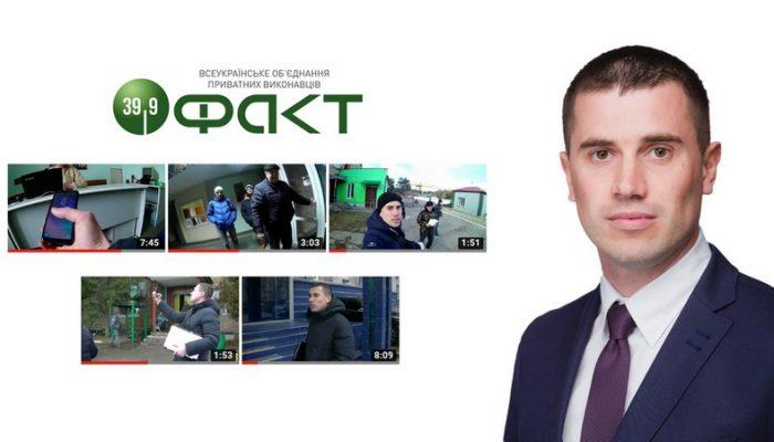 Частный исполнитель Анатолий Телявский - Как осуществляется исполнительное производство