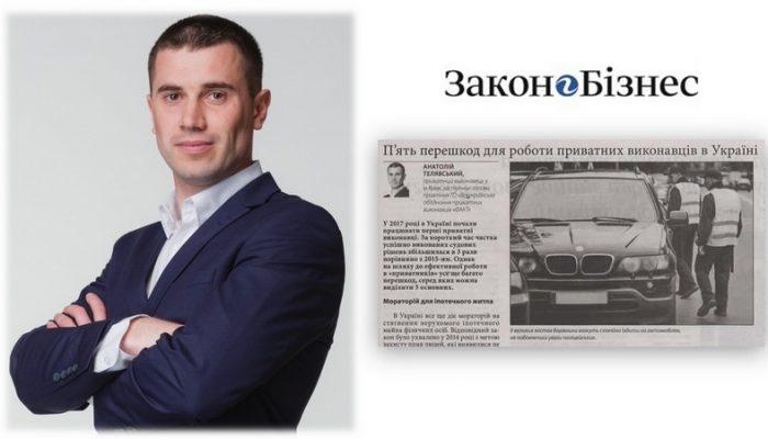 Приватний виконавець Анатолій Телявський - Закон і Бізнес - 5 перешкод у роботі приватних виконавців
