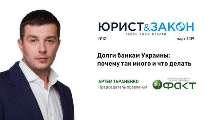 Артем Тараненко - Председатель ВО ФАКТ - Долги банкам Украины - Юрист и Закон