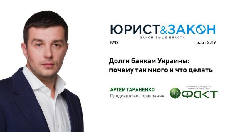 Артем Тараненко - Голова ВО ФАКТ - приватні виконавці - борги банкам - Юрист і Закон
