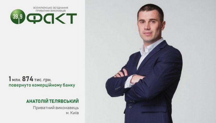 Приватний виконавець Анатолій Телявський - 1 млн. повернуто комерційному банку