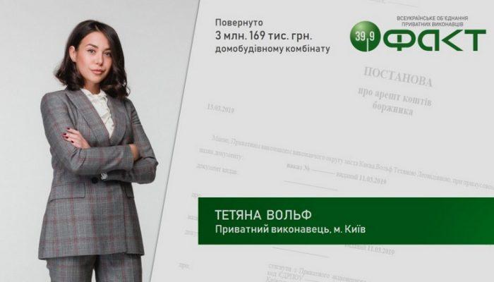 Приватний виконавець Тетяна Вольф - 3 мільйони повернуто домобудівному комбінату