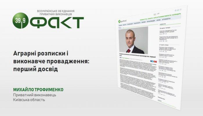 Частный исполнитель Михаил Трофименко - аграрные расписки - принудительное исполнение