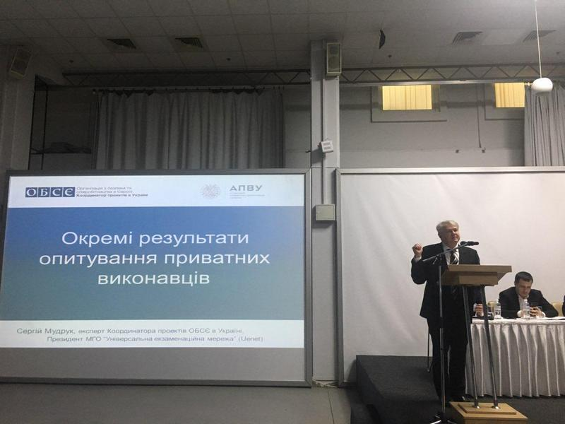 Сергей Мудрук - эксперт ОБСЕ
