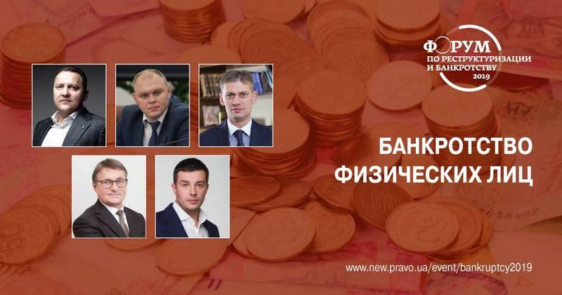 4 Форум по реструктуризации и банкротству - Артем Тараненко - Банкротство физических лиц и судебные решения