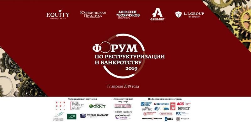 4 Форум по реструктуризации и банкротству - ВО частных исполнителей ФАКТ