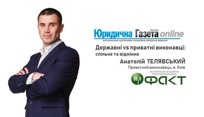 Приватний виконавець Анатолій Телявський - Юридична газета - Державні і приватні виконавці
