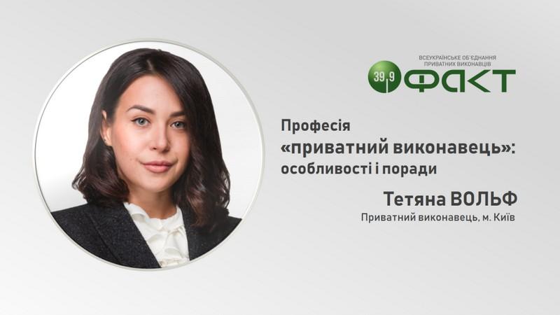 Тетяна Вольф - Професія приватний виконавець