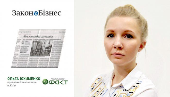 Приватний виконавець Ольга Юхименко - Закон і Бізнес - Лікування без видужання