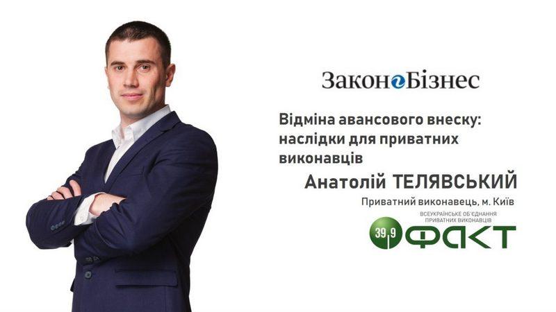 Приватний виконавець Анатолій Телявський - Відміна авансового внеску