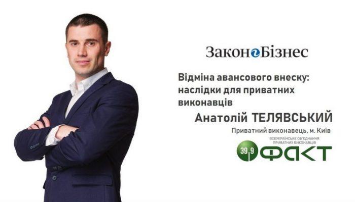 Частный исполнитель Анатолий Телявский - Отмена авансового взноса