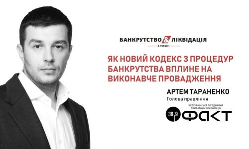 Артем Тараненко, Голова ГО ФАКТ, банкрутство і ліквідація