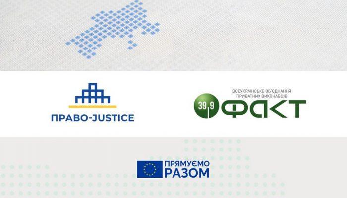ВО приватних виконавців ФАКТ - Проект ЄС Право-Justice - Співробітництво - Анонс