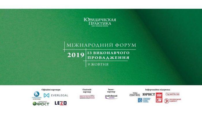 4 Форум по исполнительному производству - Юридическая практика - ВО частных исполнителей ФАКТ - Официальный партнер