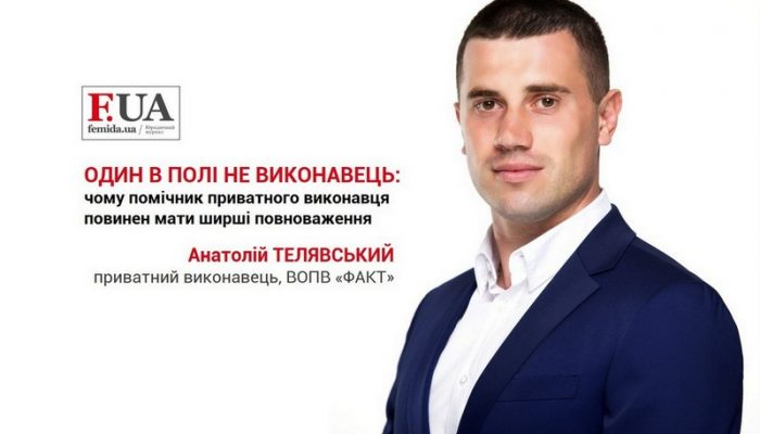 Частный исполнитель Анатолий Телявский - Femida.ua - Один в поле не исполнитель