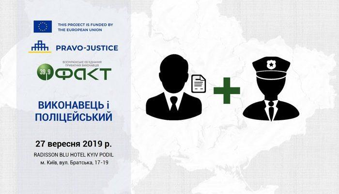 """Семінар """"Виконавець і поліцейський: оптимальна взаємодія і європейський досвід"""" - Право Justice - ВО приватних виконавців ФАКТ"""