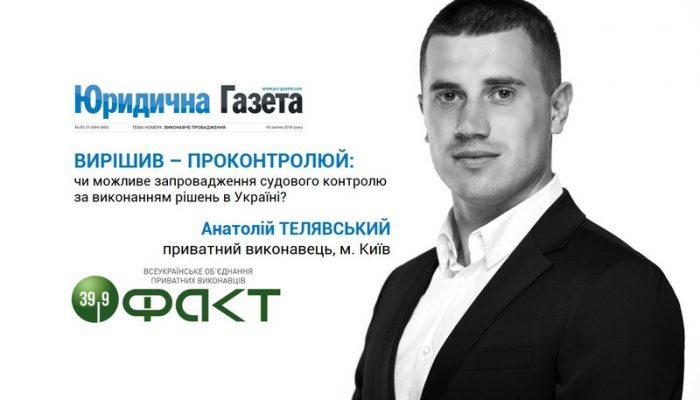 Анатолий Телявский - частный исполнитель - судебный контроль - Юридическая газета