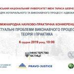 Міжнародна науково-практична конференція КНУ Проблеми виконавчого процесу: теорія і практика
