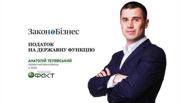 Анатолий Телявский - Закон и бизнес - Налог на государственную функцию