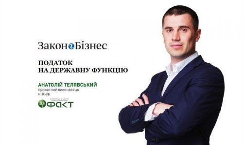 Анатолій Телявський - Закон і бізнес - Податок на державну функцію