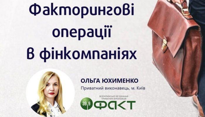 Ольга Юхименко - факторинг и частные исполнители