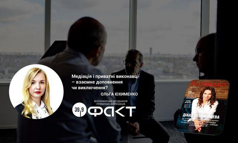 Ольга Юхименко - Медіація і приватні виконавці