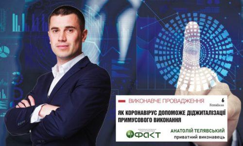 Анатолій Телявський - Femida.ua - Коронавірус допоможе діджиталізації примусового виконання