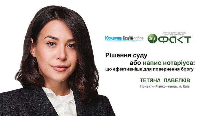 Татьяна Павелкив - Решение суда или надпись нотариуса