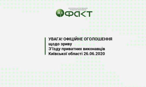 Срыв Съезда частных исполнителей Киевской области