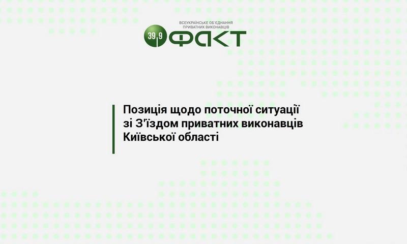 """Позиція ГО """"ФАКТ"""" щодо З'їзду приватних виконавців Київської області"""