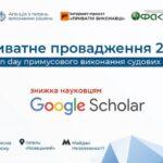 Конференція Приватне провадження 2020