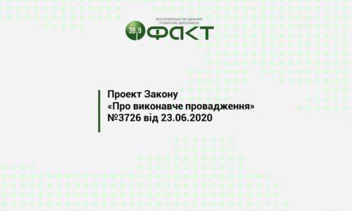 """Проект Закона Украины """"Об исполнительном производстве"""""""