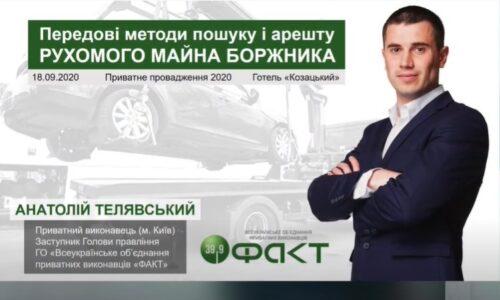 Частный исполнитель Анатолий Телявский об аресте транспортных средств (автомобилей)