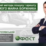 Приватний виконавець Анатолій Телявський про арешт транспортних засобів (автомобілів)