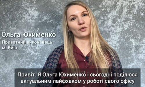 Приватний виконавець Ольга Юхименко - ЛайфхакВідВиконавця