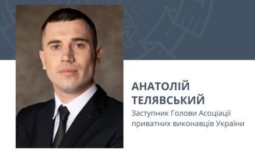 Анатолій Телявський - Заступник Голови АПВУ