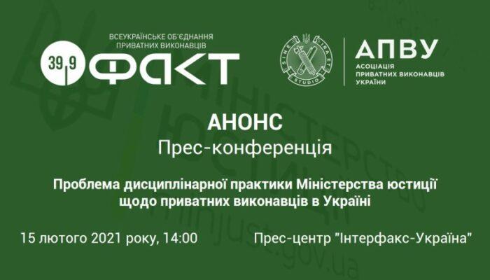 ФАКТ - АПВУ - прес-конференція - Дисциплінарна практика
